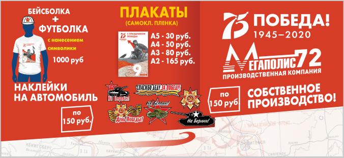 Печать плакатов и наклеек к Дню Победы 9 Мая