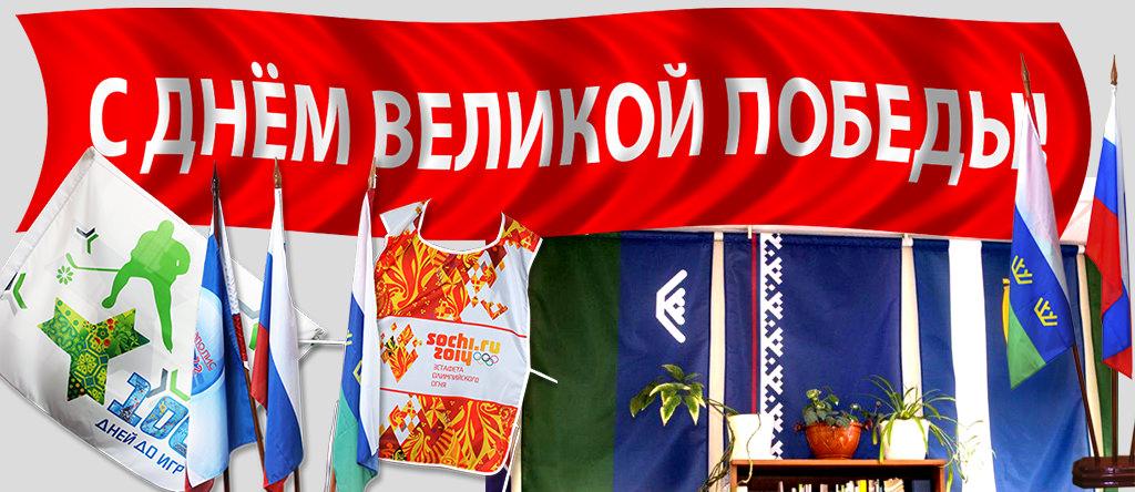 Флаги, Знамёна, Транспаранты
